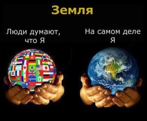 Земля copy