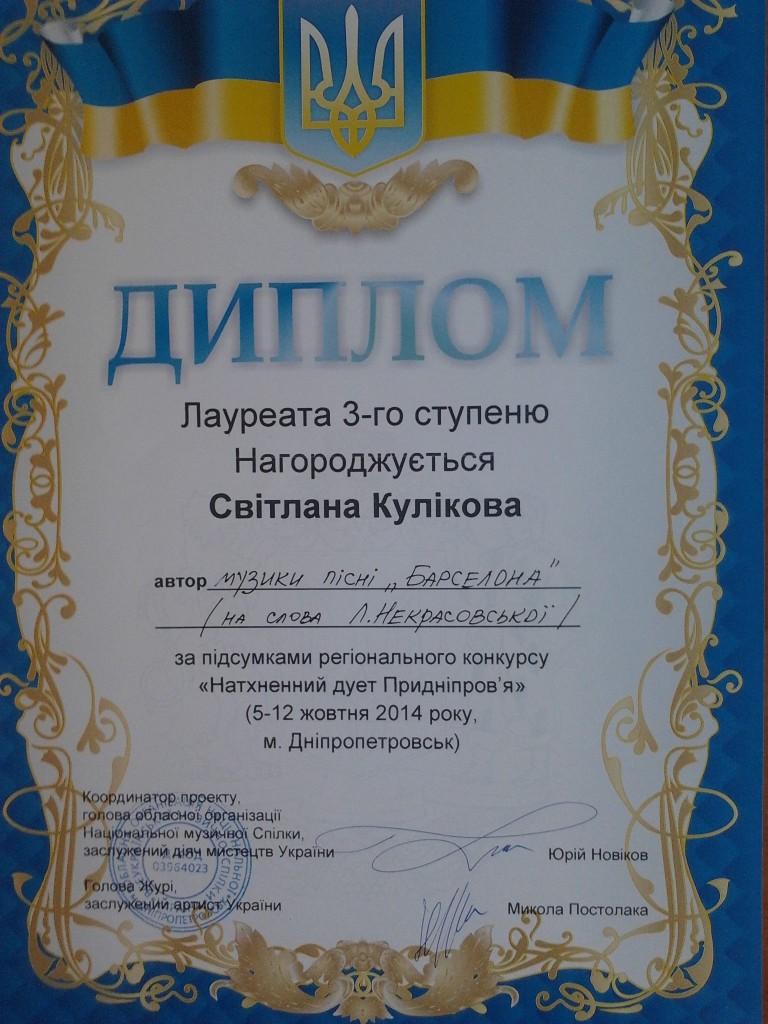 """Лаурерат. Третье место за конкурс """"композитор+поэт"""""""