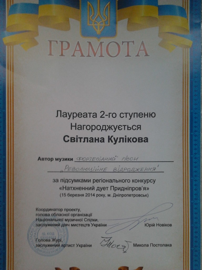 2_mesto_konkurs